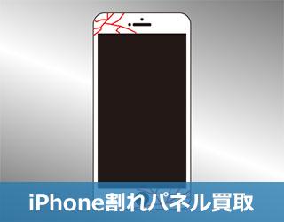 iPhoneパネル買取
