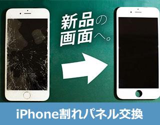 iPhone割れパネル交換