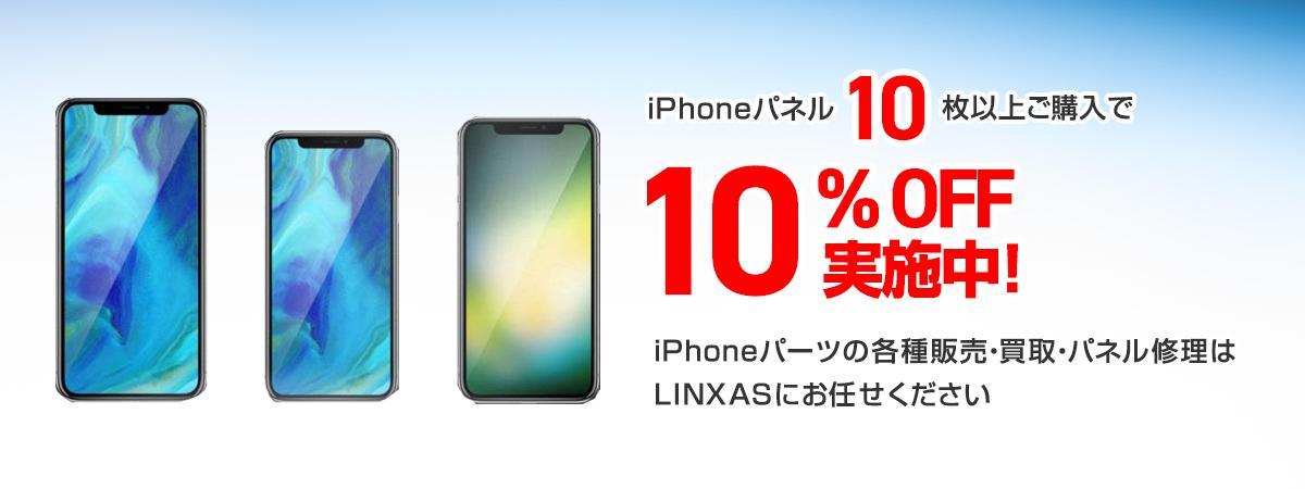 iPhoneパネルまとめて10枚購入で10%割引