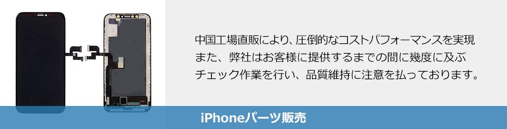 iPhoneパーツ販売