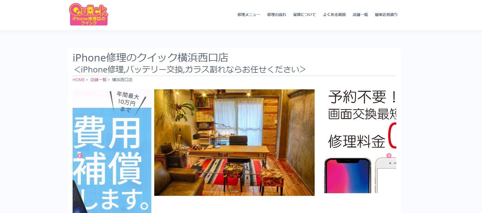 クイック横浜西口店